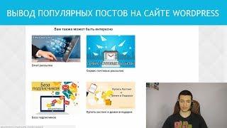видео Как вывести анонсы нужных постов с миниатюрами | WP Featured Post with thumbnail
