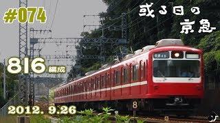 #074 [京急] 或る日の京急(29)~行き先無表示の800形~ ― 2012. 9.26