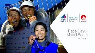 蒲郡セーリングワールドカップ5日目 /Sailing World Cup Day5 Highligh thumbnail