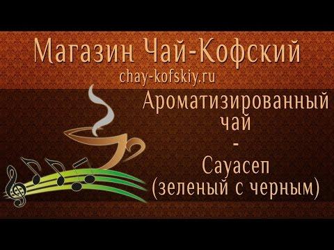 Зеленый с черным чай Сауасеп: заваривание, свойства! [Chay-Kofskiy.ru]