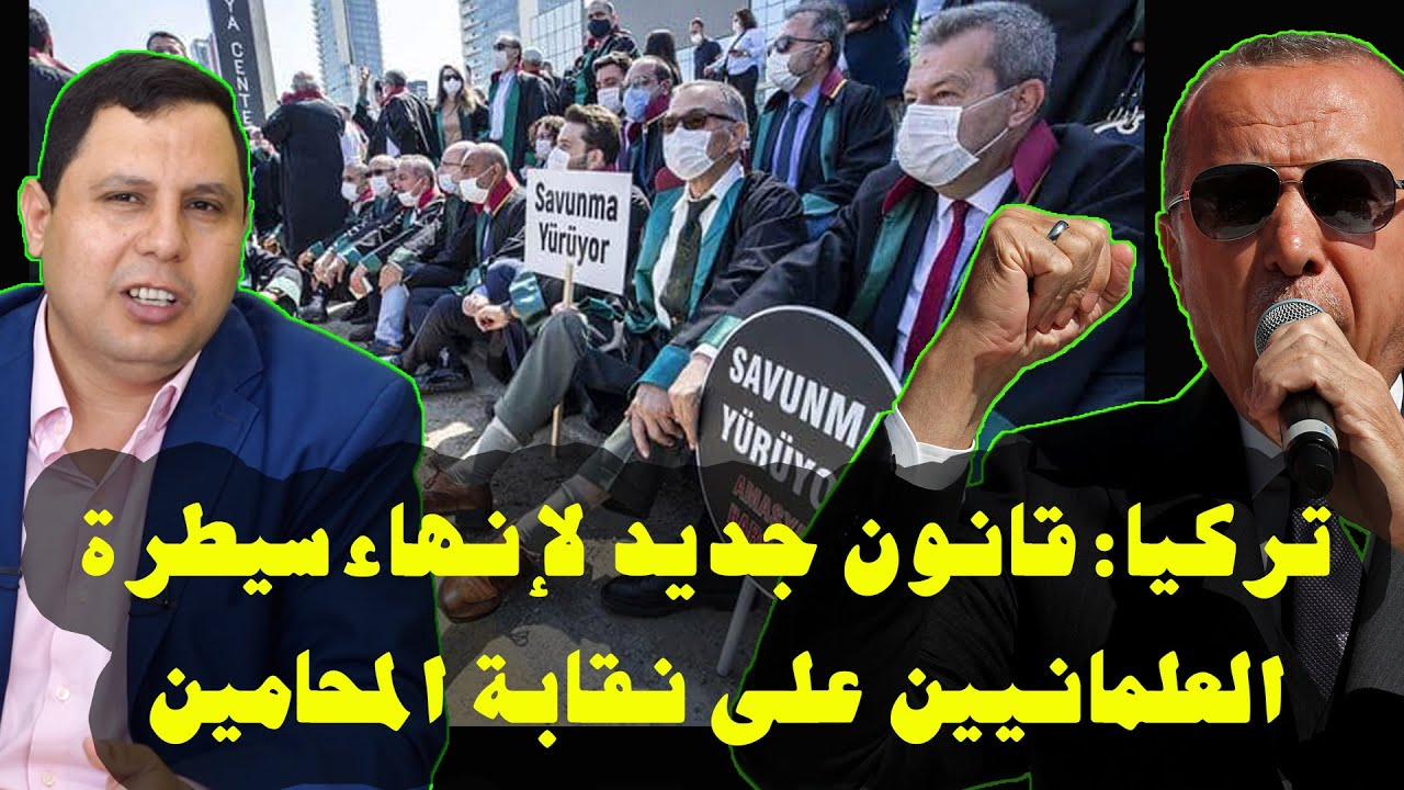 تركيا: قانون جديد لإنهاء سيطرة العلمانيين على نقابة المحامين