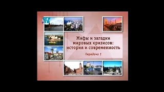 видео Виды экономических кризисов