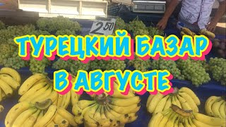 видео Турция в августе