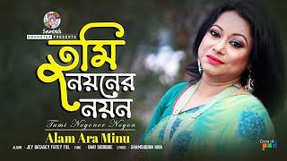 Video Alom Ara Minu - Tumi Noyoner Noyon by Alom Ara Minu,   Jey Batasey Fotey Ful Album   Bangla Song download MP3, 3GP, MP4, WEBM, AVI, FLV April 2018