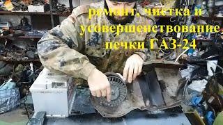 Как отремонтировать и улучшить печку на Волге ГАЗ 24