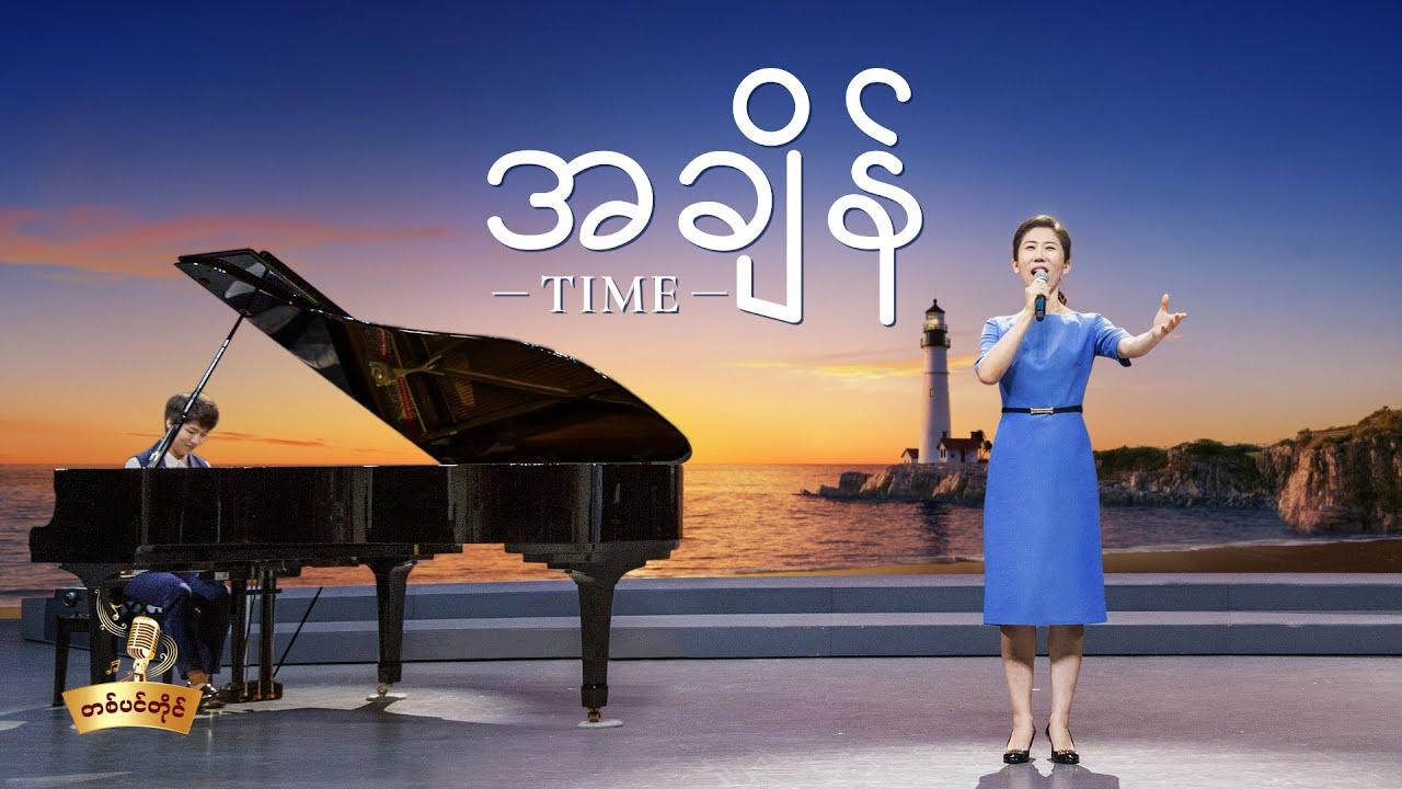 2020 Myanmar Christian Praise Song - အချိန်