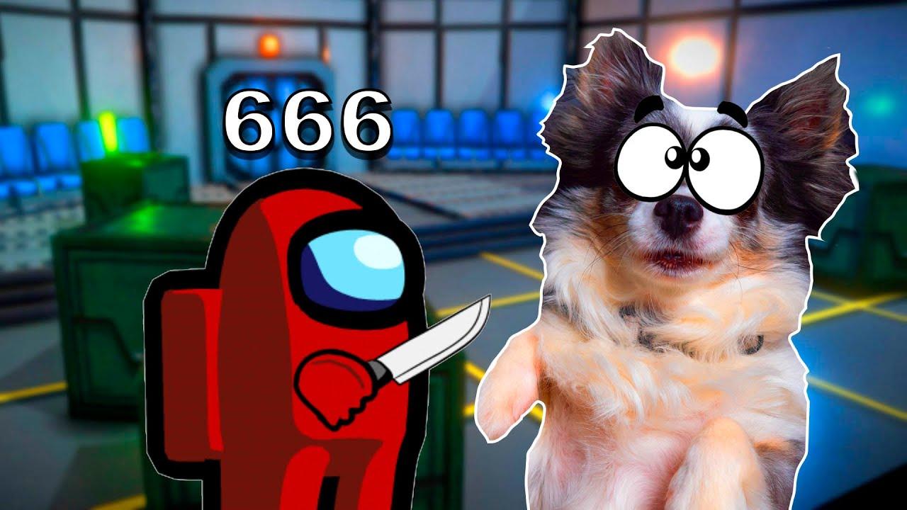 МИСТИКА в AMONG US в 3 ЧАСА НОЧИ! СТРАШНАЯ КОМНАТА И ПРЕДАТЕЛЬ 666 В АМОНГ АС!