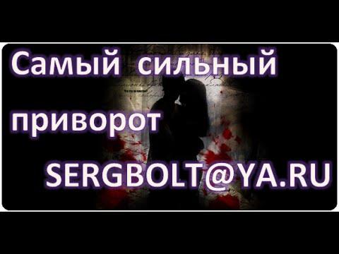 Видео как сделать приворот 303