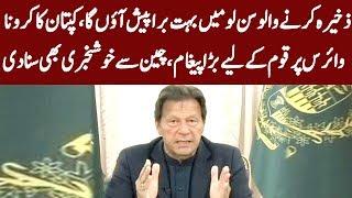 PM Imran Khan Speech Today   17 March 2020   Express News