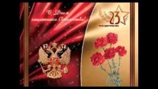 Музыкальное видео поздравление 23 февраля   http://youtu.be/nTyC6CZkoDs