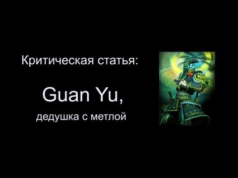 видео: Критическая статья №4: guan yu, дед с метлой [smite/Смайт] [Гайд]