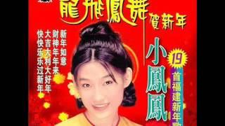 2012年   小凤凤 - 龙飞凤舞贺新年 (19首福建新年歌)