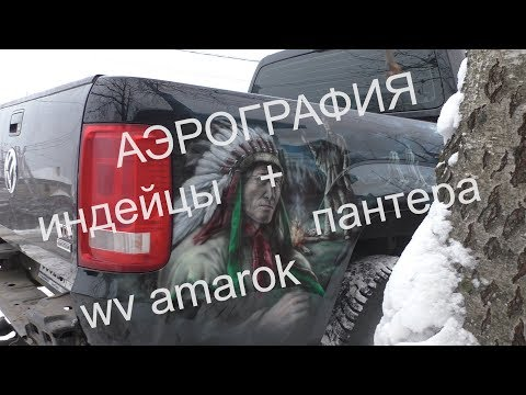 Volkswagen Amarok аэрография пантера, индейцы, Airbrush Panther And Indians On Volkswagen Amarok