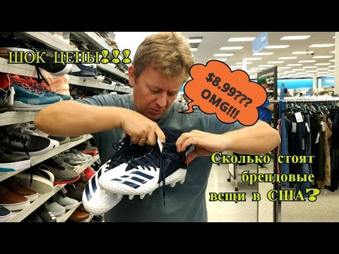 SHOCK PRICES! How much are branded items in the USA? Review of the store ROSS DRESS FOR LESS.