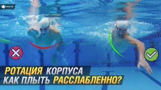 Поворот плеч в плавании. 4 упражнения для плавания! Работа корпуса в плавании. #ПЛАВАНИЕ