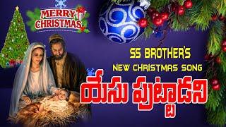 New Latest Christmas song 2020-2021 | యేసు పుట్టాడని YESU PUTTADANI | SS Brother's | Christmas songs