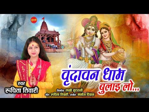 वृन्दावन धाम बुलाइ लो - Vrindavan Dham Bulai Lo - Ruchita Tiwari || Krishna Janmashtami Special Song