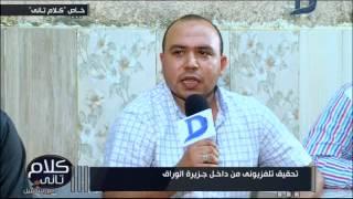 كلام تانى| رشا نبيل تسأل أهالى جزيرة الوراق : هل التعديات على النيل والأراضى مسموح بيه ؟