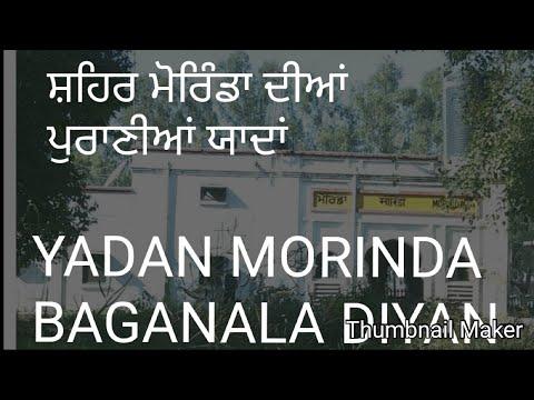 MORINDA BAGANWALA Ropar AMBALA PUNJAB YAADAN INDIA THE PARTITION ACHIEVE 1947 STORIES  MIGRATION 044