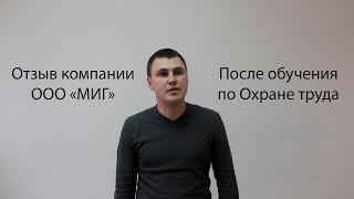 Центр Качества Казань. Отзыв по обучению Охране труда.