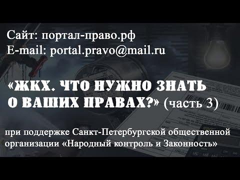 Управляющая компания и права потребителя В ЖКХ. Юридическая консультация бесплатно СПБ. Онлайн.