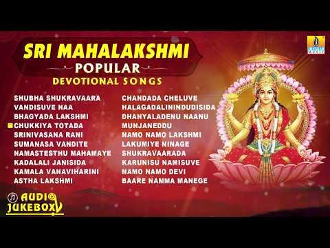 ಶ್ರೀ ಲಕ್ಷ್ಮಿಭಕ್ತಿಗೀತೆಗಳು - Varamahalakshmi Special JukeBox  Sri Mahalakshmi