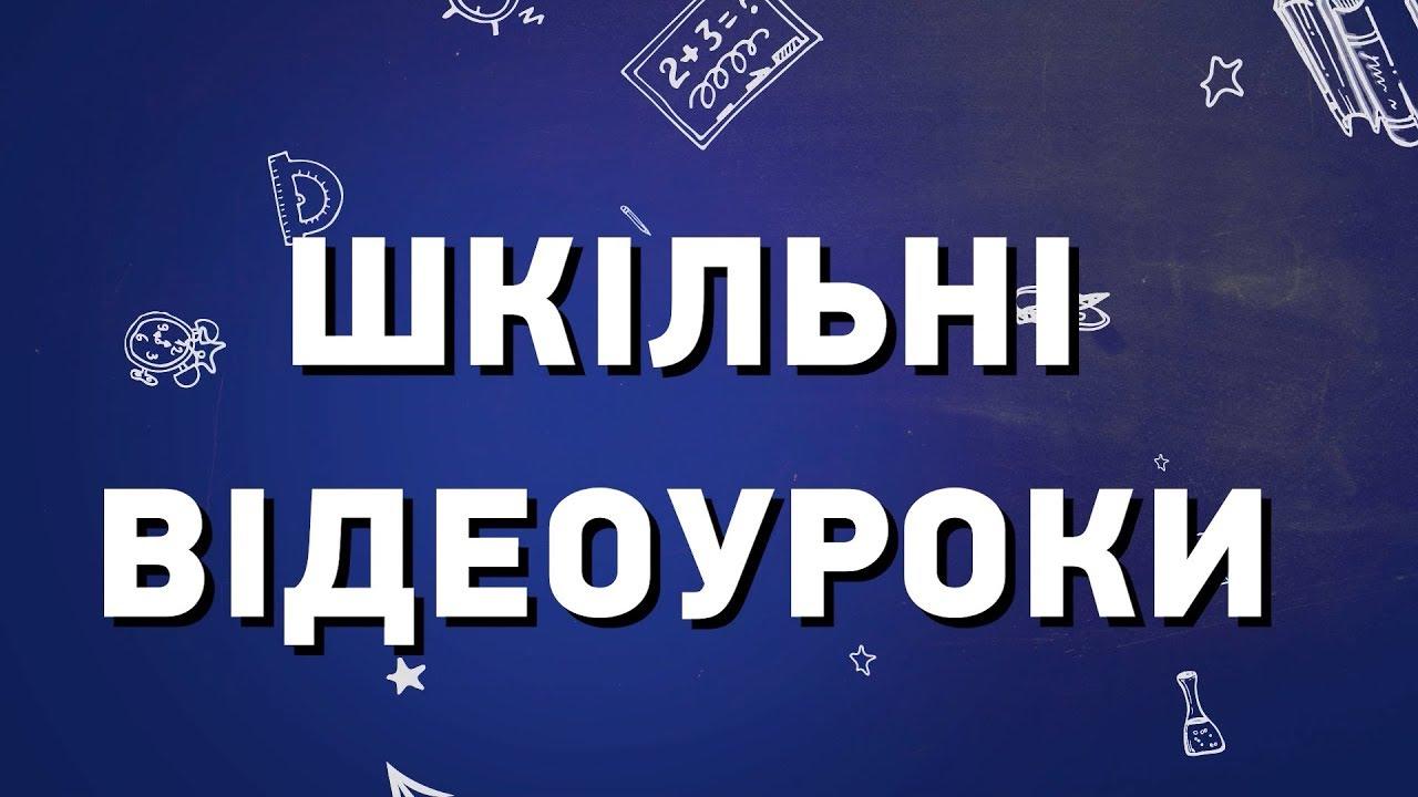 Шкільні відеоуроки: Українська мова - 6 клас - YouTube