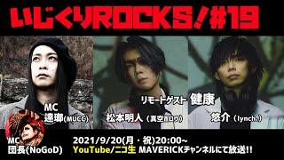 音楽情報ライヴ『いじくりROCKS!』#19
