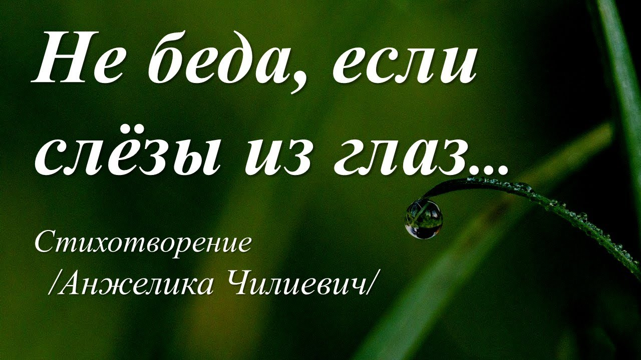 Не беда, если слёзы из глаз... /автор слов Анжелика Чилиевич/