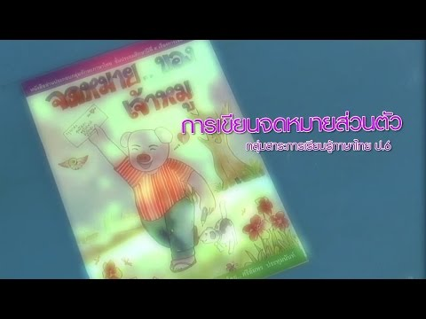 ภาษาไทย ประถม การเขียนจดหมายส่วนตัว