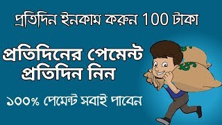 online income BD√New earning app  per day income 100_150 taka.. unlimited income✓