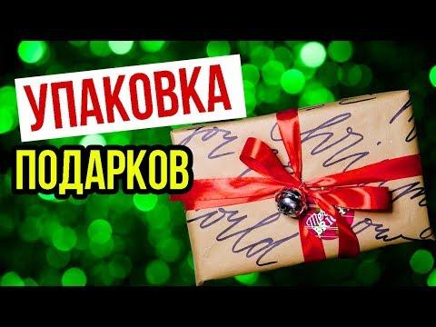 DIY УПАКОВКА ПОДАРКОВ на НОВЫЙ ГОД🎁ПРОСТЫЕ и БЫСТРЫЕ идеи! 2018