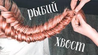 ⭐Простая Прическа на Каждый День на Длинные Волосы⭐КАК НАЧАТЬ Рыбий хвост Наизнанку?⭐ Easy Hairstyle