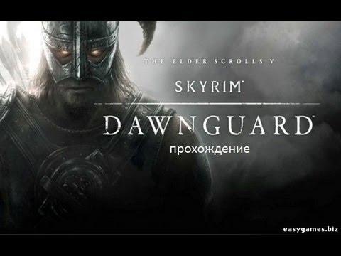 Skyrim - Dawnguard #14 Невиданные видения