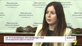 В Одессе и области открыто 44 уголовных производства, связанных с выборами(, 2015-11-02T18:15:51.000Z)