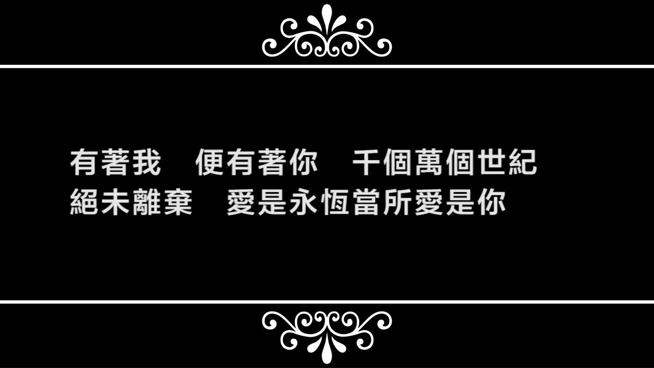 愛是永恆 - 張學友   伴奏歌詞版 - YouTube