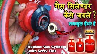 How to change LPG gas cylinder safely at Home कोई भी एलपीजी गैस सिलेंडर को सुरक्षित कैसे बदलें