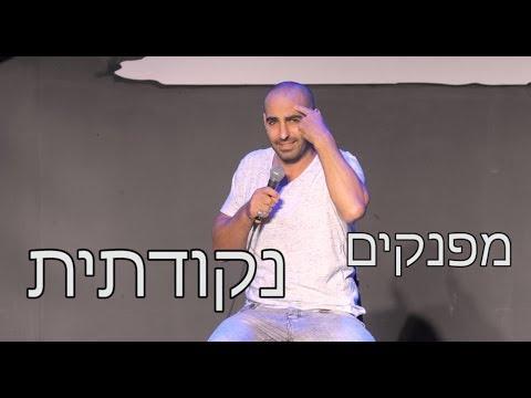 יוחאי ספונדר סטנדאפ - מפנקים נקודתית