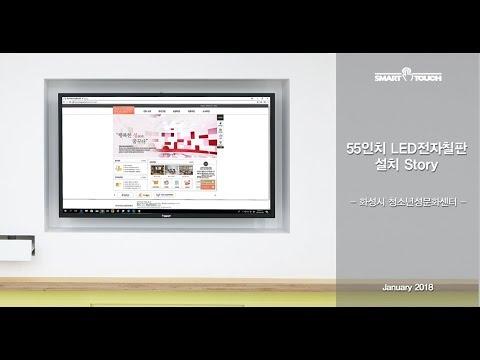 [전자칠판]55inch Interactive LED touch board -  Hwaseong Youth Center for Sex Education