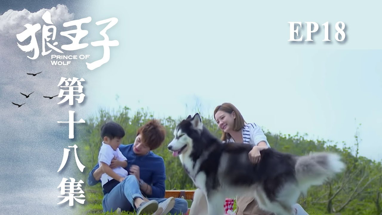 Download 【狼王子 Prince of wolf】 ep18