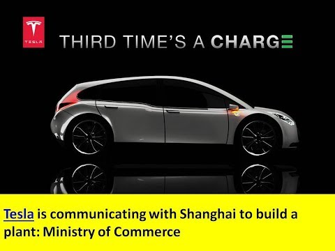 Tesla is communicating with Shanghai to build a plant Ministry of Commerce