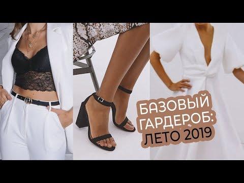 БАЗОВЫЙ ГАРДЕРОБ НА ЛЕТО 2019 | ТРЕНДЫ | ALINA CHAROVA