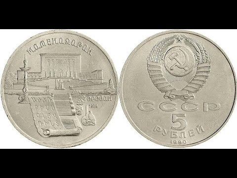 Реальная цена монеты 5 рублей 1990 года. Матенадаран, Ереван. Разновидности.