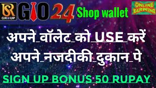 Rsgio 24 shopping wallet ko us…