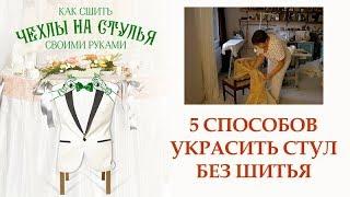5 способов украсить стул без шитья (нарядный чехол на стул за 2 минуты своими руками)