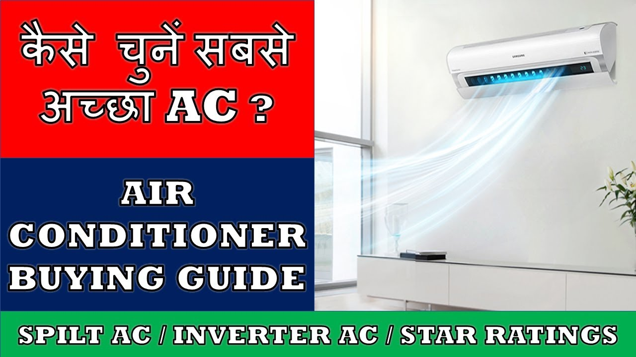 614f7fc3faa How to select Best AC in India   Air Conditioner Buying Guide ...