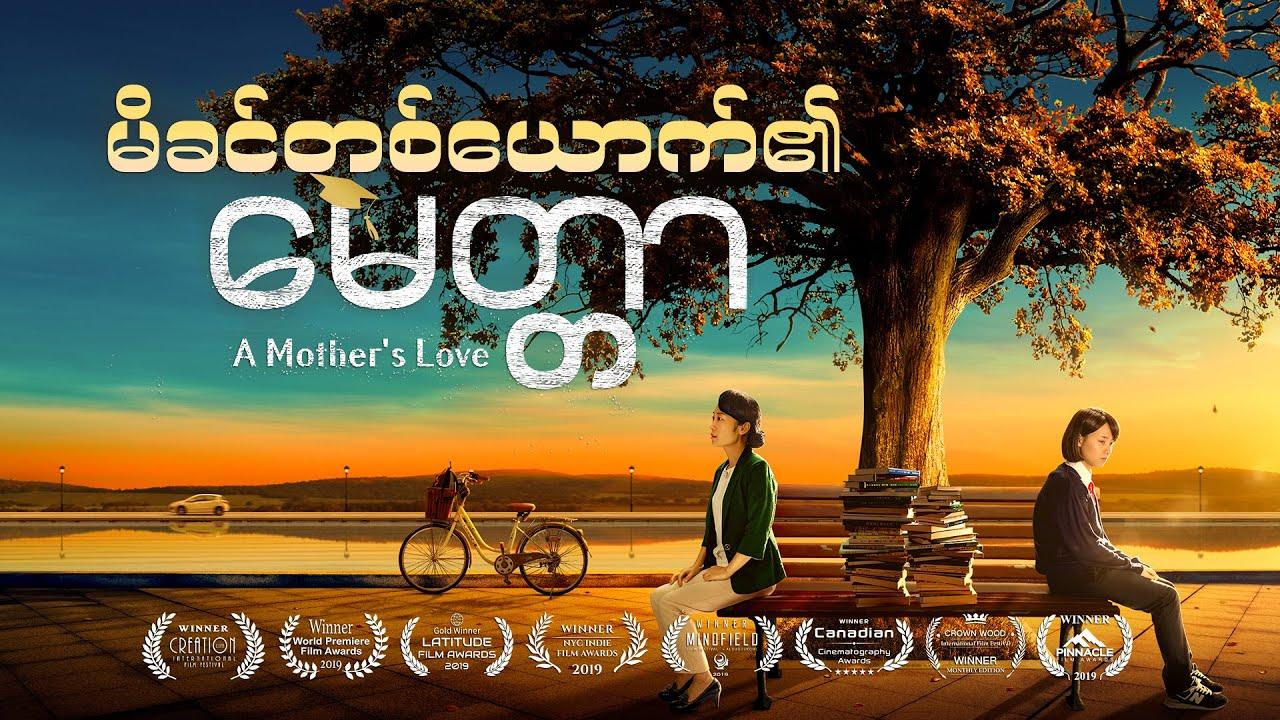 Best Myanmar Movie (မိခင်တစ်ယောက်၏ မေတ္တာ) | God Showed Me the Correct Way to Educate My Child