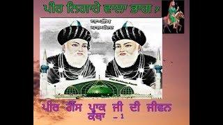 Life story of  Sheikh Abdul Qadir Gilani. Peer Gouspak ji di Jiwan katha part1.peer nigahe wala vol7
