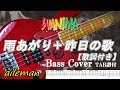 WANIMA 雨あがり&昨日の歌  Bass Cover  (ベースTAB譜/歌詞付き)
