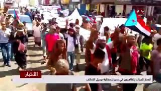 انصار الحراك يتظاهرون في عدن للمطالبة برحيل التحالف    تقرير يمن شباب